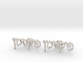 Hebrew Name Cufflinks -
