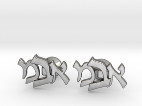 "Hebrew Monogram Cufflinks - ""Aleph Mem Bais"" in Polished Silver"