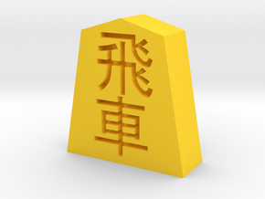 Shogi Hisha in Yellow Strong & Flexible Polished