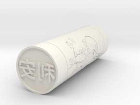 Lia Japanese name stamp hanko 20mm in White Strong & Flexible