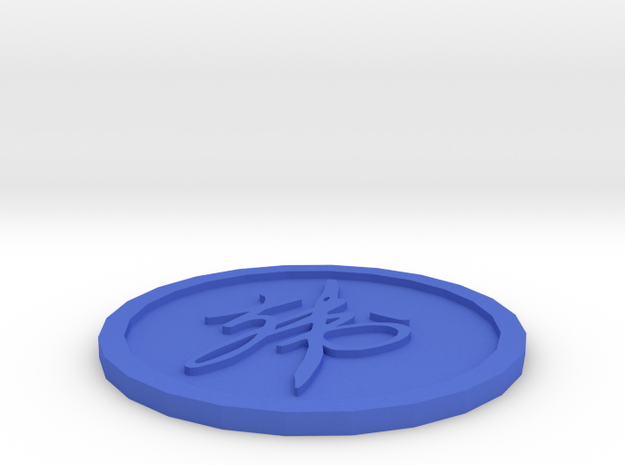 Youn Wha 2.5 inch Coin in Blue Processed Versatile Plastic