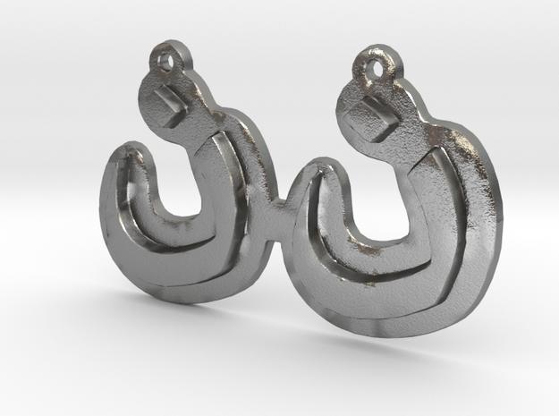 Arabic Christian Nazarene Symbol in Natural Silver