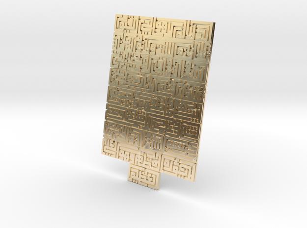 al-Kursi vrse in 14k Gold Plated Brass