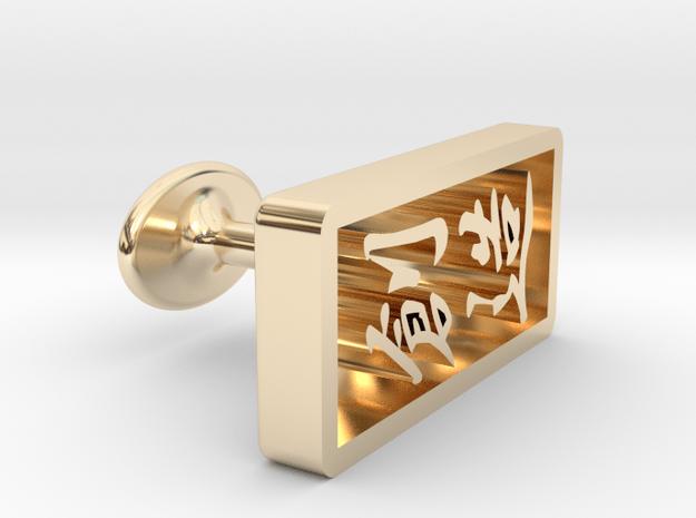 Souzou(Creation) Cufflinks in 14K Yellow Gold