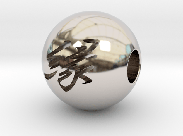16mm En(Fate) Sphere in Platinum