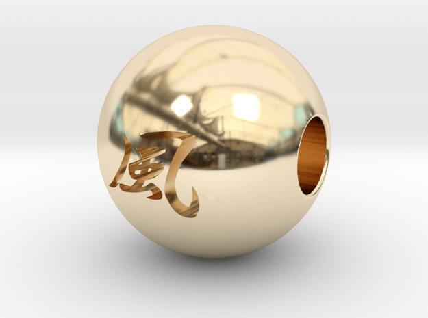 16mm Kaze(Wind) Sphere in 14K Yellow Gold
