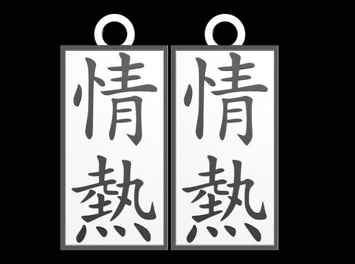 Kanji Pendant - Passion/Jounetsu 3d printed
