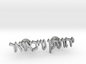 Hebrew Name Cufflinks in Polished Silver
