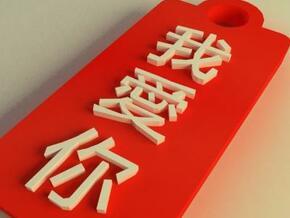 love red in Full Color Sandstone