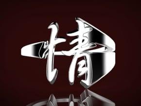 Qing (Inside diameter 16.6 mm) in Fine Detail Polished Silver