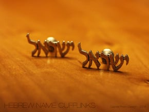 """Hebrew Name Cufflinks - """"Yisrael"""" in Polished Bronzed Silver Steel"""
