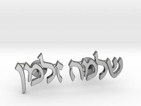 "Hebrew Name Cufflinks - ""Shlomo Zalman"" in Polished Silver"