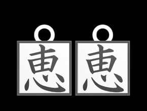 Kanji Pendant - Blessing/Megumi in Smooth Fine Detail Plastic