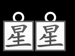 Kanji Pendant - Star/Hoshi in Smooth Fine Detail Plastic