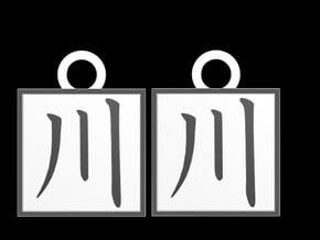 Kanji Pendant - River/Kawa in Smooth Fine Detail Plastic