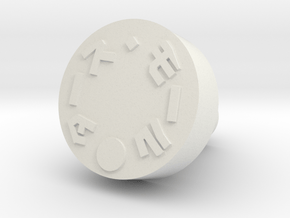 """Darth Maul"" kill-key in Japanese in White Natural Versatile Plastic"