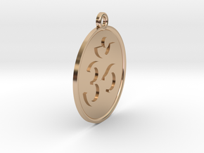 "2.1"" Om Zen Meditation Medallion/Pendant (5.5cm) in 14k Rose Gold Plated Brass"