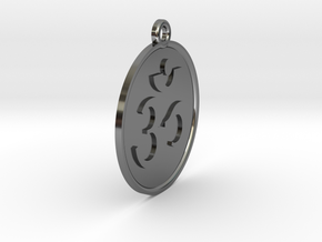 "2.1"" Om Zen Meditation Medallion/Pendant (5.5cm) in Fine Detail Polished Silver"
