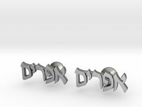 "Hebrew Name Cufflinks - ""Efraim"" in Fine Detail Polished Silver"