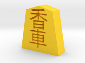 Shogi Kasha in Yellow Processed Versatile Plastic