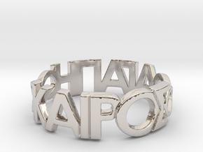 Kairos Agape RingfingerBor Ring Size 9.75 in Rhodium Plated Brass