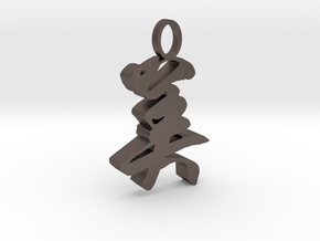 "Asian Chinese characters ""美"" in Polished Bronzed Silver Steel"