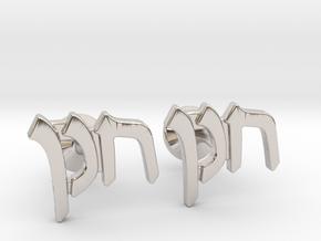 "Hebrew Name Cufflinks - ""Chanan"" in Rhodium Plated Brass"
