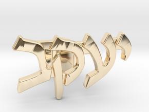 "Hebrew Name Cufflinks - ""Yaakov"" - SINGLE CUFFLINK in 14k Gold Plated Brass"