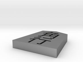 Shogi Kaku 7.4x6.9x1.2cm in Natural Silver
