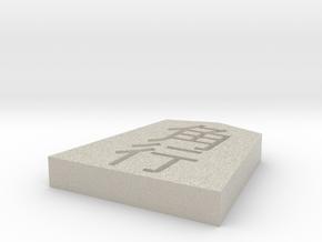 Shogi Kaku 7.4x6.9x1.2cm in Natural Sandstone
