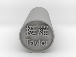 Taylor Hanko Japanese Kanji backward Stamp   in Aluminum