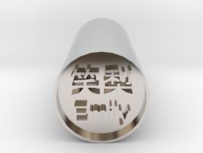 Emily Stamp Japanese Hanko backward version in Platinum