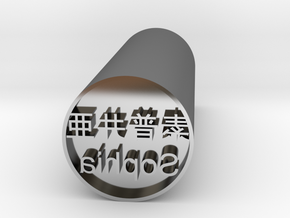 Sophia Japanese hanko stamp forward version in Fine Detail Polished Silver