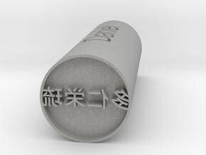 Daniel Japanese name stamp hanko foward version in Aluminum