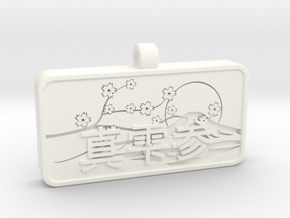 Madison Name Tag Kanji Japanese in White Processed Versatile Plastic