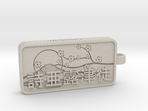 Charlotte Name Tag kanji katakana v4 in Natural Sandstone