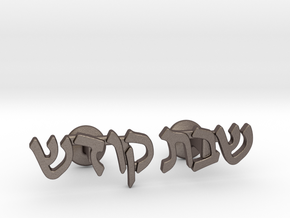 "Hebrew Cufflinks - ""Shabbos Kodesh"" in Polished Bronzed Silver Steel"