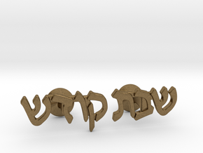 "Hebrew Cufflinks - ""Shabbos Kodesh"" in Natural Bronze"