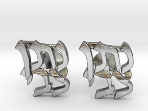 "Hebrew Name Cufflinks - ""Nosson Tzvi"" in Polished Silver"
