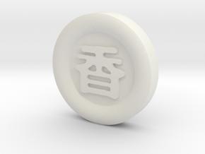 GUNGI game: Catapult+Lance 1x in White Natural Versatile Plastic