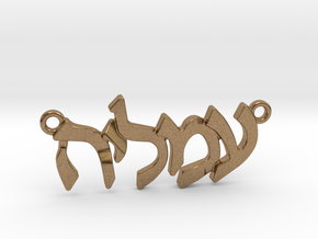 "Hebrew Name Pendant - ""Amalya"" in Natural Brass"