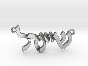 "Hebrew Name Pendant - ""Sheindel"" in Polished Silver"