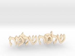 "Hebrew Name Cufflinks - ""Shlomo"" in 14k Gold Plated Brass"