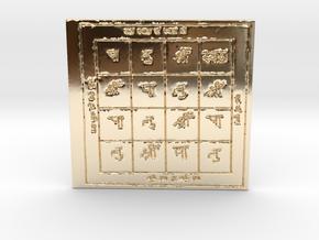 Yantra for Laxmi Prapti in 14k Gold Plated Brass