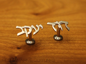 "Hebrew Name Cufflinks - ""David Yaakov"" in Rhodium Plated Brass"