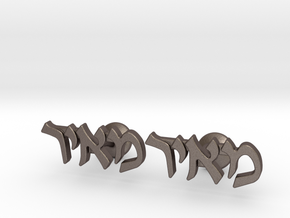 "Hebrew Name Cufflinks - ""Meir"" in Stainless Steel"