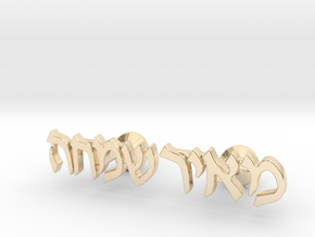 "Hebrew Name Cufflinks - ""Meir Simcha"" in 14k Gold Plated Brass"