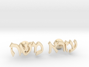 "Hebrew Name Cufflinks - ""Ezra Moshe"" in 14k Gold Plated Brass"
