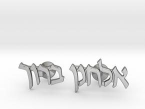 "Hebrew Name Cufflinks - ""Elchonon Baruch"" in Natural Silver"