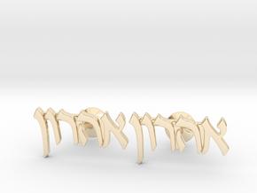"""Hebrew Name Cufflinks - """"Aharon"""" in 14K Yellow Gold"""
